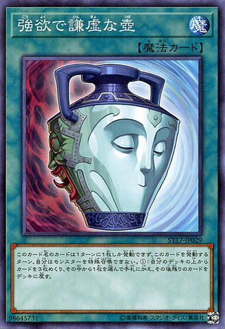 File:PotofDuality-ST17-JP-C.png