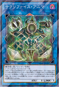 YuGiOh! TCG karta: Relinquished Anima