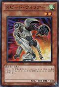 SpeedWarrior-YSD5-JP-C