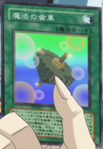 File:SpellGear-JP-Anime-GX.png