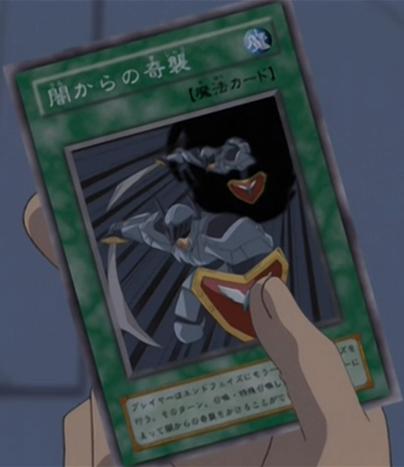 File:SurpriseAttackfromBeyond-JP-Anime-DM.png