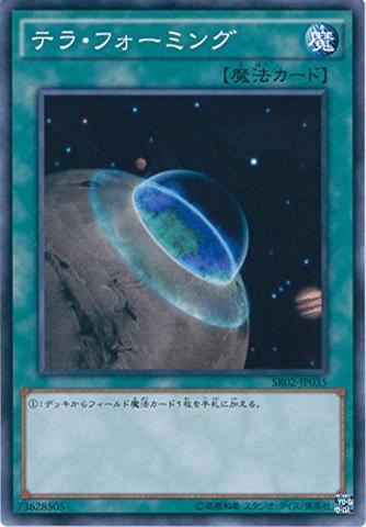 File:Terraforming-SR02-JP-C.png