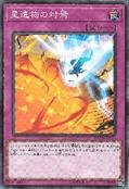 WorldLegacyCliffhanger-DANE-JP-C