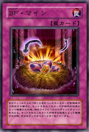 File:BlackwingBoobytrap-JP-Anime-5D.jpg