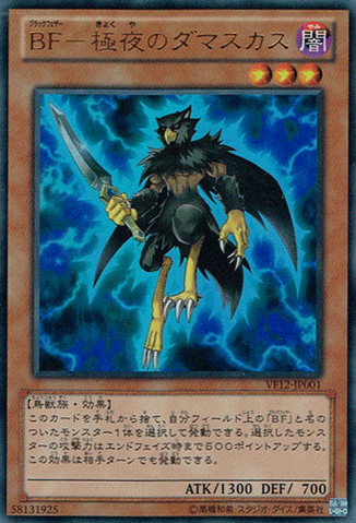 File:BlackwingDamascusthePolarNight-VF12-JP-UR.png