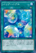 BubbleBarrier-CORE-JP-C