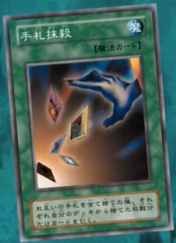 File:CardDestruction-JP-Anime-DM.png