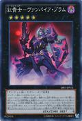 CrimsonKnightVampireBram-SHSP-JP-SR