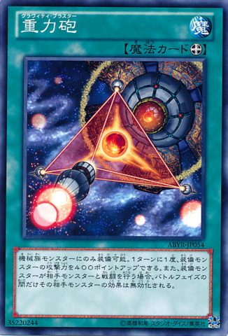 File:GravityBlaster-ABYR-JP-C.png
