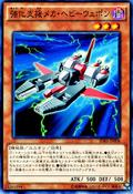 HeavyMechSupportPlatform-SDKS-JP-C