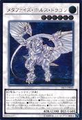 MetaphysHorus-SECE-JP-UtR