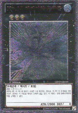 File:Number17LeviathanDragon-GENF-KR-UtR-1E.png