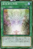 OracleoftheHerald-NECH-JP-OP