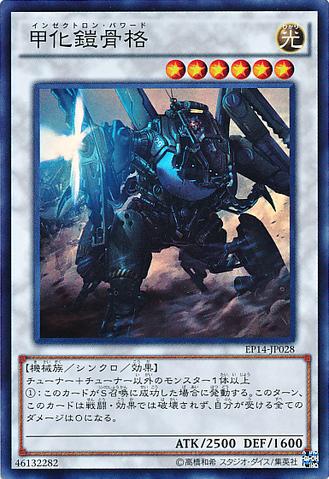 File:PoweredInzektron-EP14-JP-SR.png