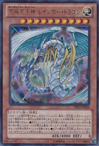 File:RainbowDragon-DE02-JP-UR.jpg