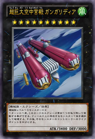 File:SkypalaceGangaridai-JP-Anime-ZX.png