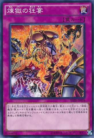 File:VoidFeast-RATE-JP-C.png