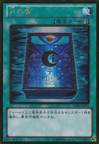 File:BookofMoon-GDB1-JP-GUR.jpg