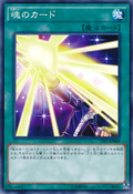 CardoftheSoul-TDIL-JP-NR