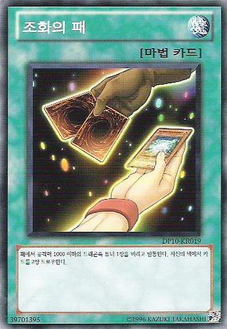 File:CardsofConsonance-DP10-KR-C-UE.png