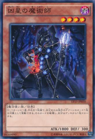 File:DoomstarMagician-EP15-JP-C.png