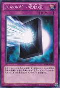 EnergyAbsorbingMonolith-DE02-JP-C