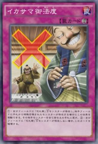 File:FraudFreeze-JP-Anime-AV.png