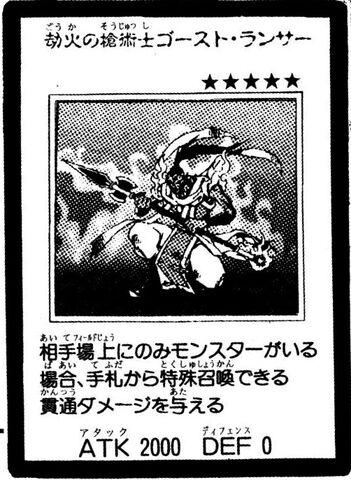 File:HellfireSpearmanGhostLancer-JP-Manga-5D.jpg