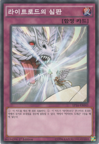 File:LightswornJudgment-EP16-KR-C-1E.png