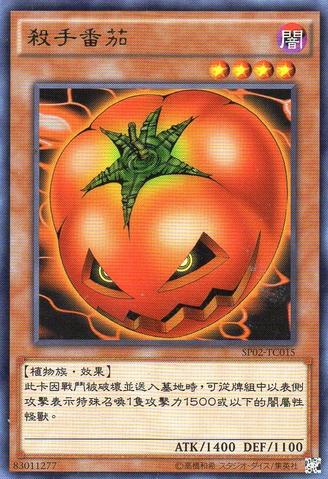 File:MysticTomato-SP02-TC-R.png