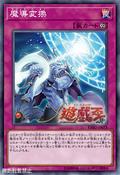 MythicalBestiamorph-EXFO-JP-OP