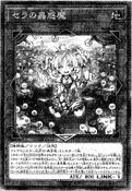 TraptrixSera-JP-Manga-OS