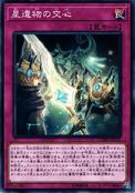 WorldLegacysMindMeld-CYHO-JP-C
