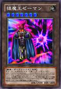 ZemantheApeKing-JP-Anime-5D