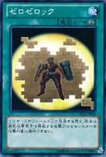 Zerozerock-CBLZ-JP-C