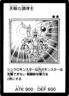 File:CelestialTuner-JP-Manga-5D.png