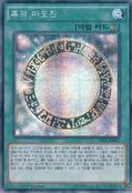 DarkMagicalCircle-TDIL-KR-ScR-1E