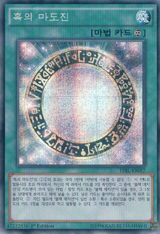 File:DarkMagicalCircle-TDIL-KR-ScR-1E.png