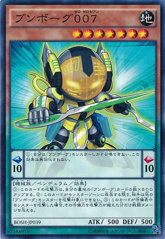 File:Deskbot007-BOSH-JP-C.png