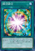 FlashFusion-CPL1-JP-C