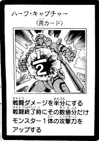File:HalfCapture-JP-Manga-5D.png