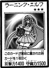 File:LearningElf-JP-Manga-R.png