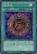 Megamorph-BE1-JP-SR