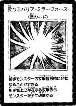 File:MirrorForce-JP-Manga-GX.png