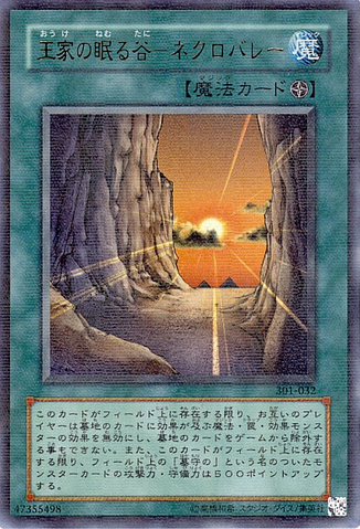 File:Necrovalley-301-JP-UPR.png