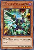 RaidraptorVanishingLanius-JP-Anime-AV