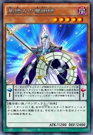 StargazerMagician-JP-Anime-AV