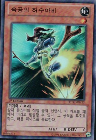 File:SwiftScarecrow-DS14-KR-UR-1E.png