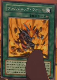 File:VolcanicWall-JP-Anime-GX.png