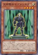 ArmatosLegioSegmentata-JP-Anime-VR